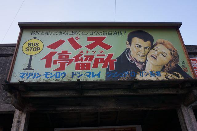 バス停留所の映画看板