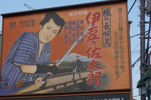 伊豆の佐太郎の映画看板