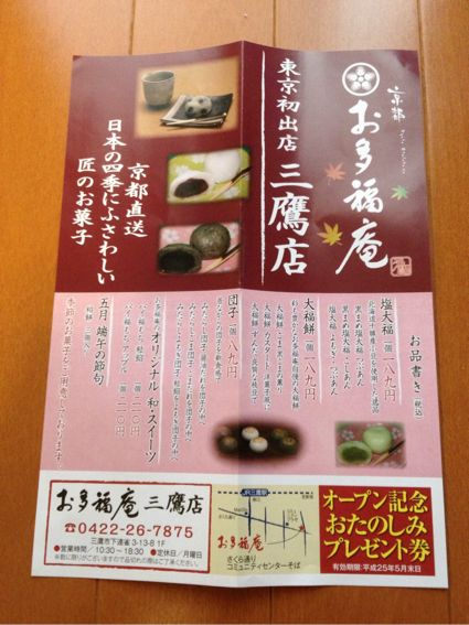 京都 お多福庵 三鷹店のチラシ