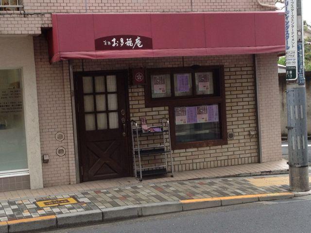 京都 お多福庵 三鷹店の外観