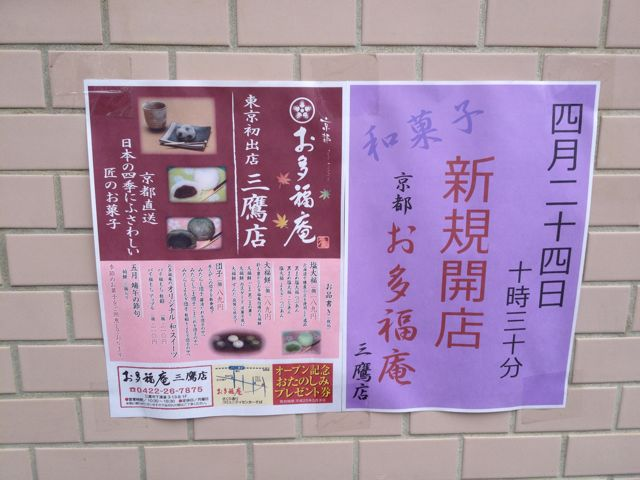 京都 お多福庵 三鷹店の貼り紙