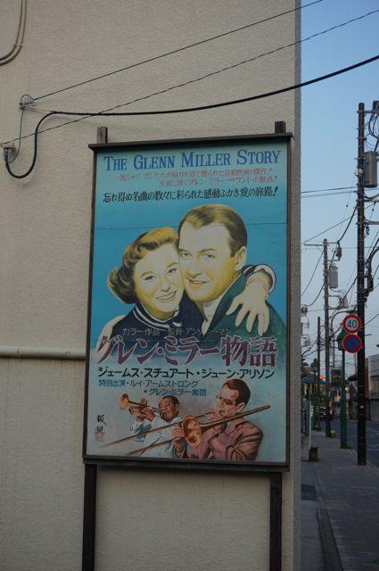 グレン・ミラー物語の映画看板