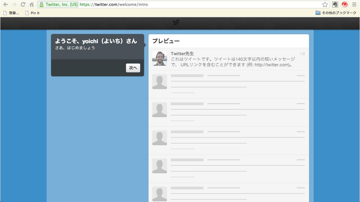 Twitterチュートリアル開始
