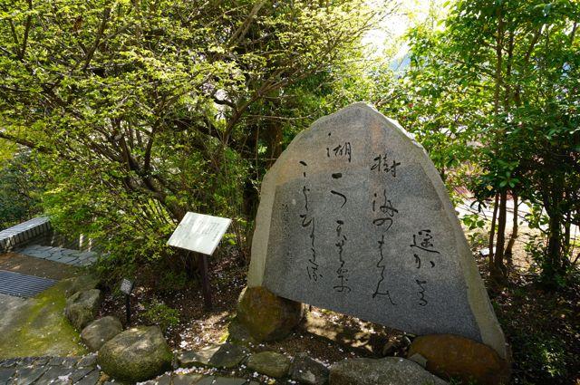 文学公園の詩碑2