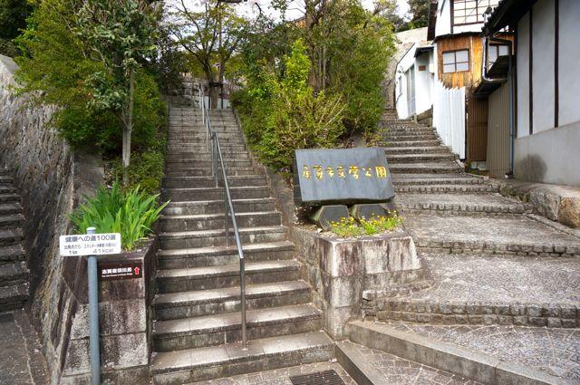 尾道市文学公園入口