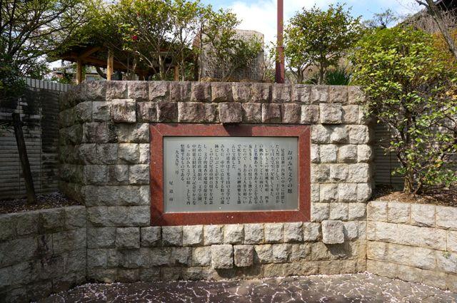 おのみち文学の館整備記念碑