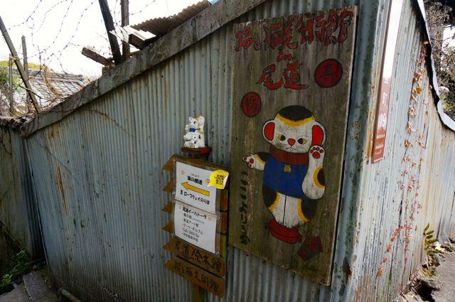 猫の細道入口