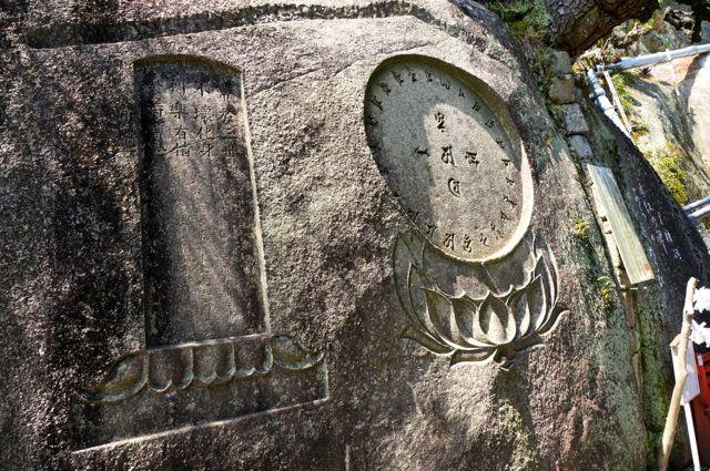 千光寺梵字岩