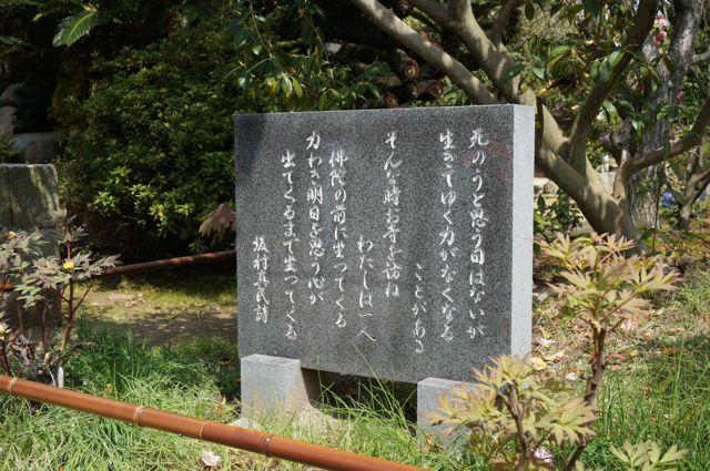 坂村真民石碑