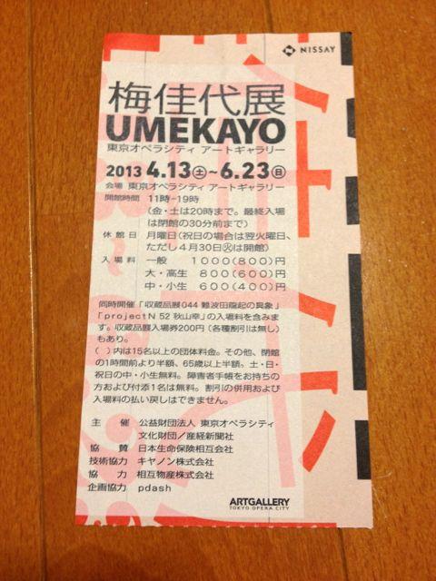 梅佳代展チケット