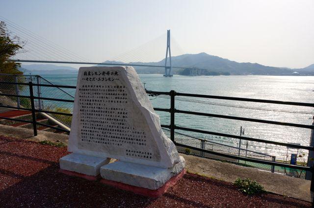 国産レモン発祥の地の石碑