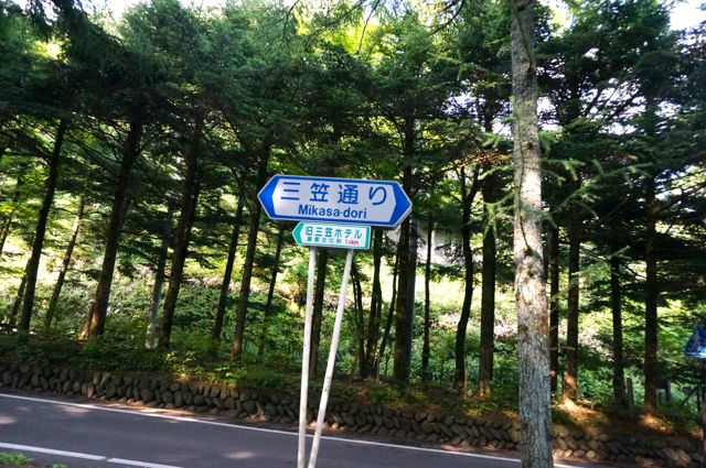 三笠通り標識