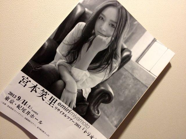宮本笑里リサイタルツアー2013「トリオ!」プログラム表紙