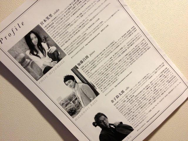 宮本笑里リサイタルツアー2013「トリオ!」プログラム裏表紙