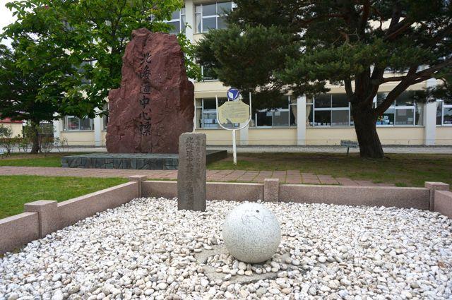 北海道中心標・北海道中央経緯度観測標