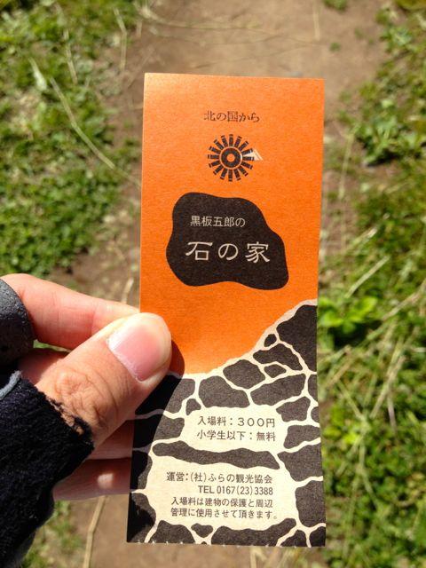 五郎の石の家・入場券