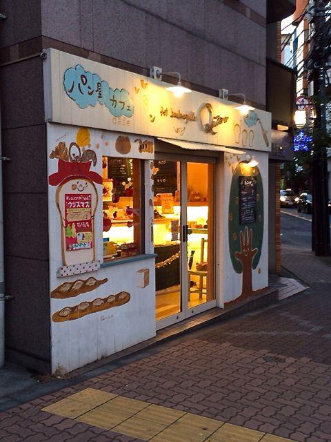 ラ ブランジュリ キィニョン(la boulangerie Quignon)国分寺本店