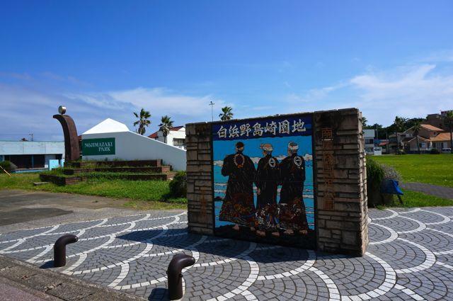 野島崎公園モニュメント