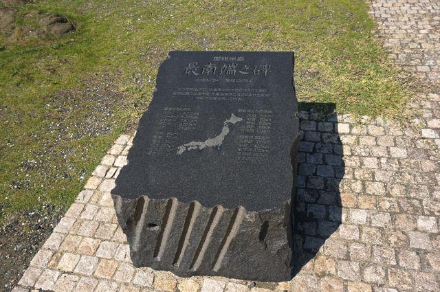 房総半島最南端の碑