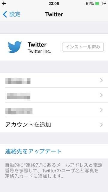 iPhone 5s Twitter設定