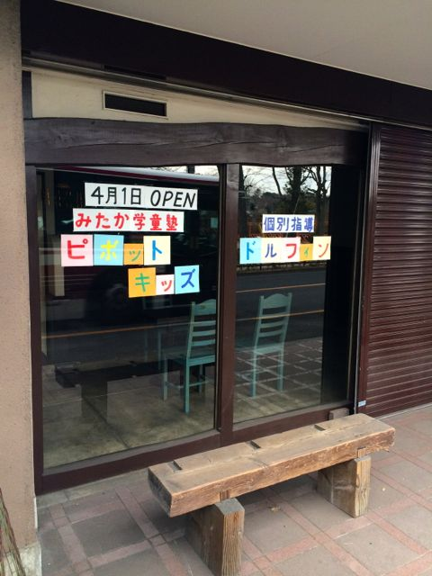 The Cream of the Crop Coffee井の頭公園店跡地2