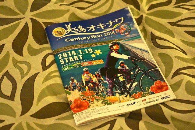 美ら島オキナワCentury Run 2014プログラム