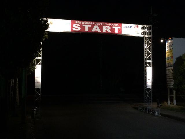 美ら島オキナワCentury Run 2014スタートゲート