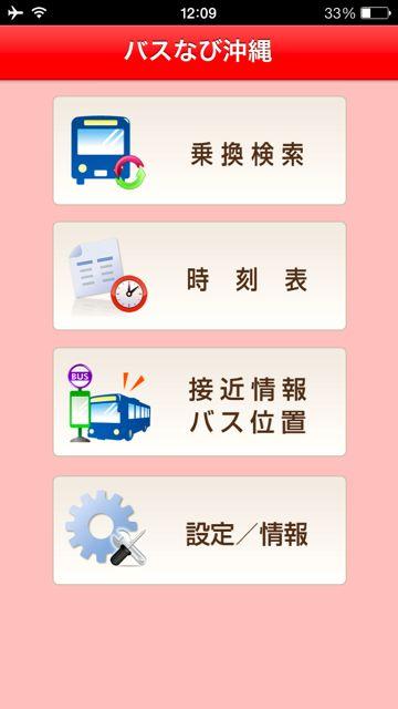バスなび沖縄・iOSアプリ