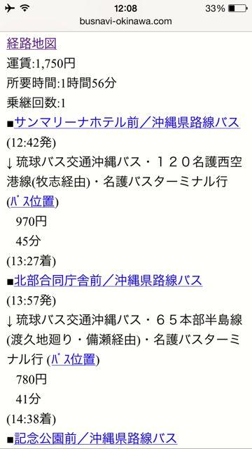 バスなび沖縄・経路検索