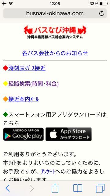 バスなび沖縄・トップ