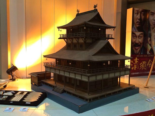 清須城模型