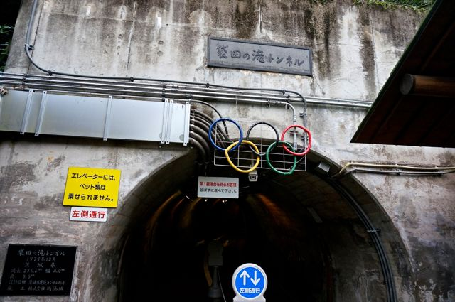 袋田の滝トンネル入口