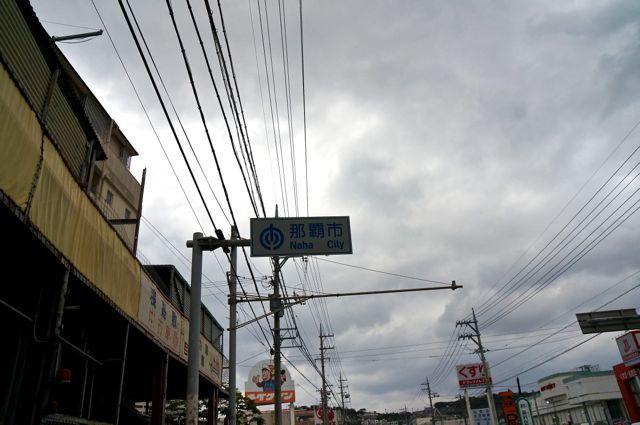 那覇市標識