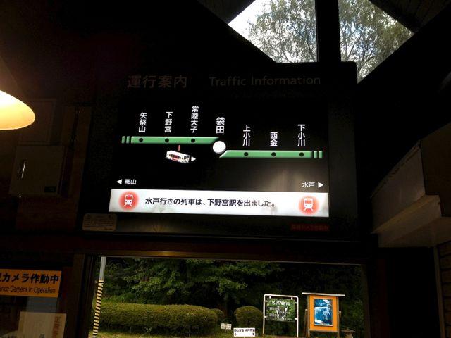 袋田駅の列車案内