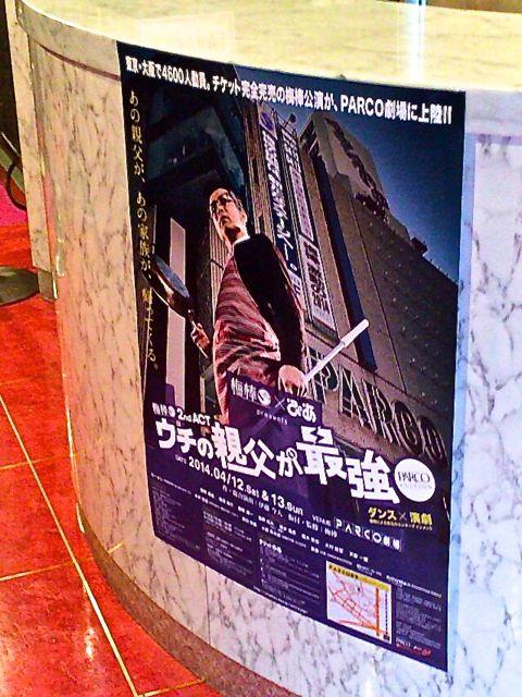 ウチの親父が最強 -PARCO Edition- ポスター