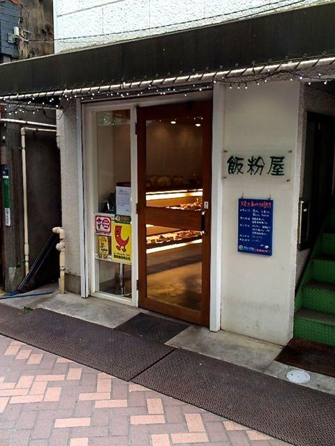 飯粉屋(ぱんこや)