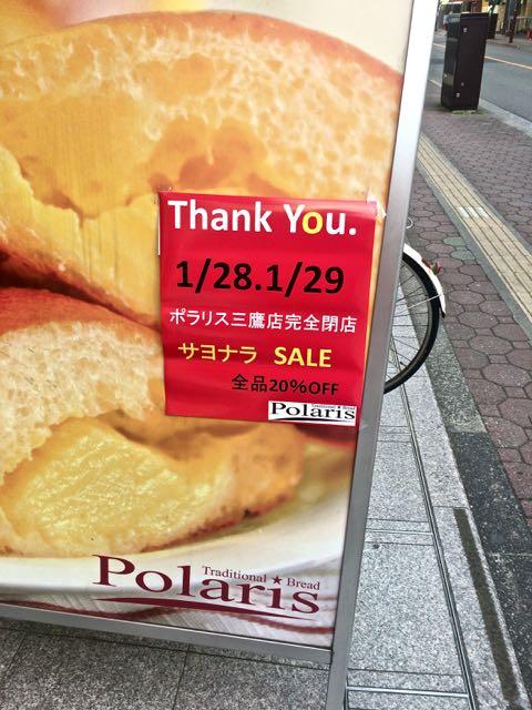 ポラリス三鷹店の立て看板