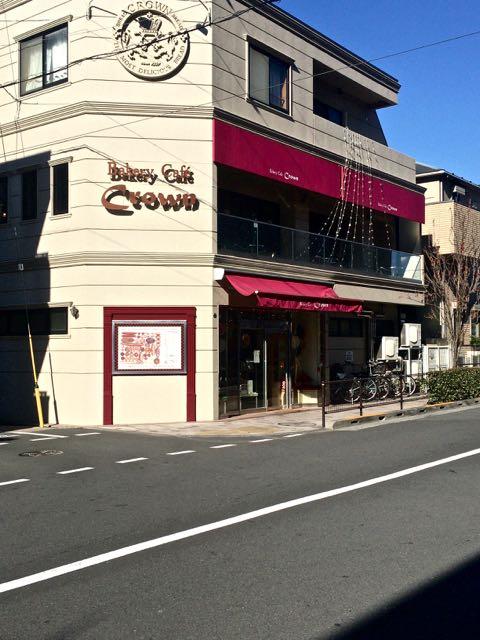ベーカリー・カフェ・クラウン武蔵境店